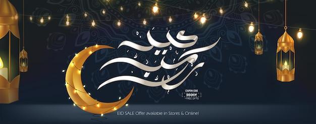 Eid sale 50% vector template design, eid mubarak banner Premium Vector