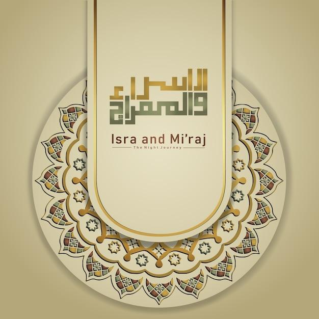 Элегантный и декоративный исламский шаблон приветствия Premium векторы
