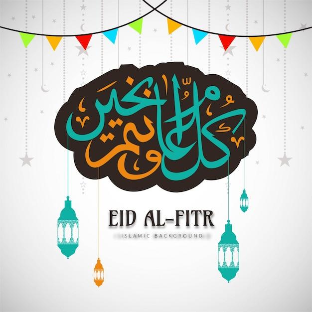 Good Modern Eid Al-Fitr Decorations - elegant-colorful-eid-al-fitr-illustration_1035-8089  Pictures_514433 .jpg