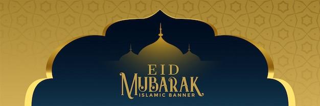 Elegant golden eid mubarak banner design Free Vector