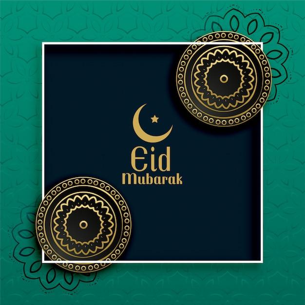 Elegant islamic eid mubarak decorative Free Vector