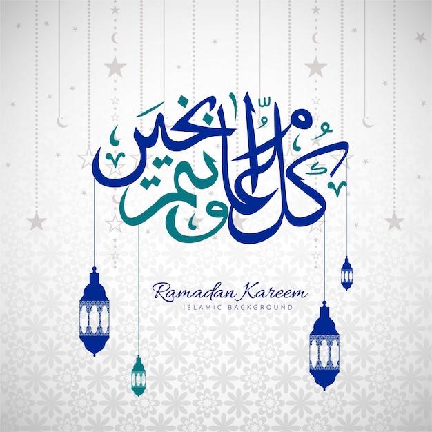 Elegant ramadan kareem illustration with lettering Vector