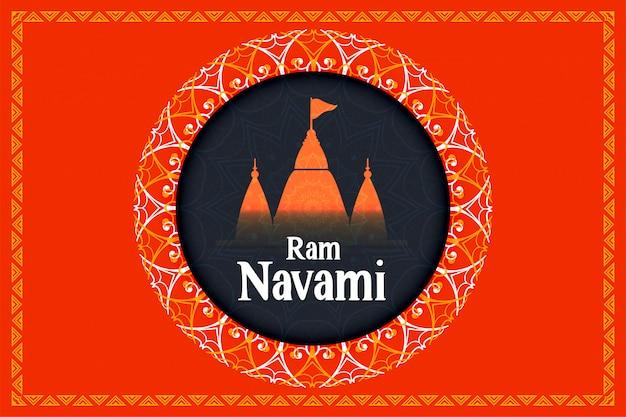 エスニックスタイルの幸せなラムナバミ祭背景 無料ベクター