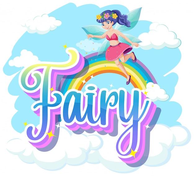 虹の空の背景に小さな妖精と妖精のロゴ 無料ベクター