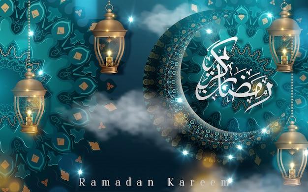 Рамадан карим дизайн каллиграфии с полумесяцем и fanoos на фоне арабески Premium векторы