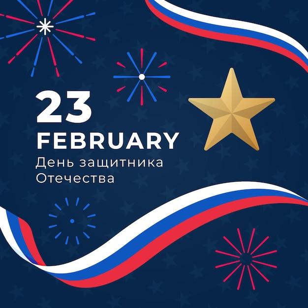 День защитника отечества и салют Бесплатные векторы
