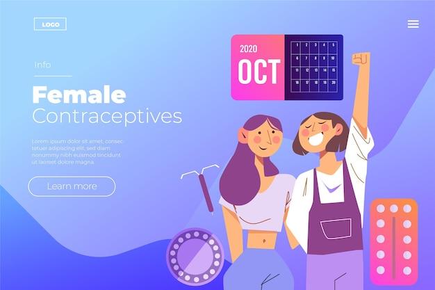 避妊 具 用 女性