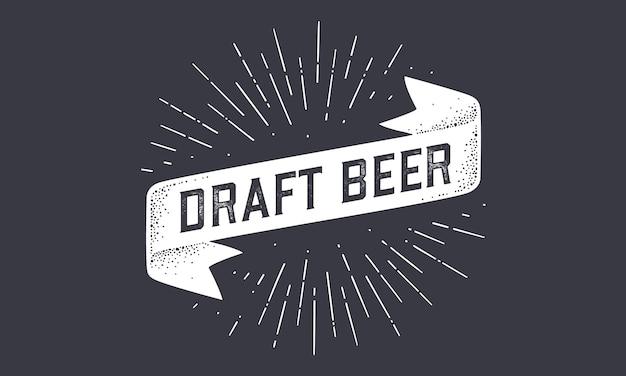 生ビールにフラグを立てます。テキストドラフトビールと古い学校のリボンフラグバナー。 Premiumベクター