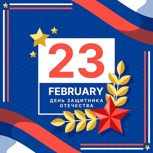 День защитников отечества Бесплатные векторы
