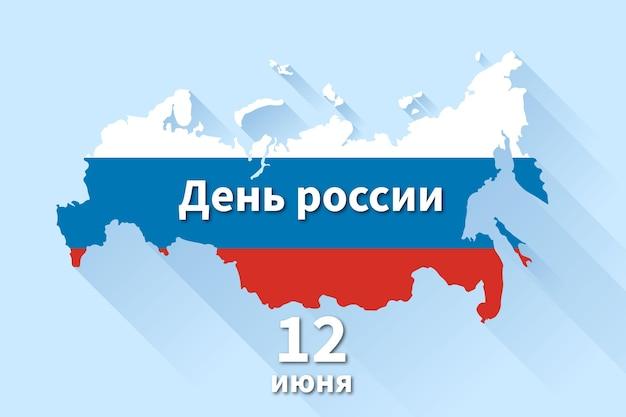 Плоский дизайн россия день празднования Бесплатные векторы