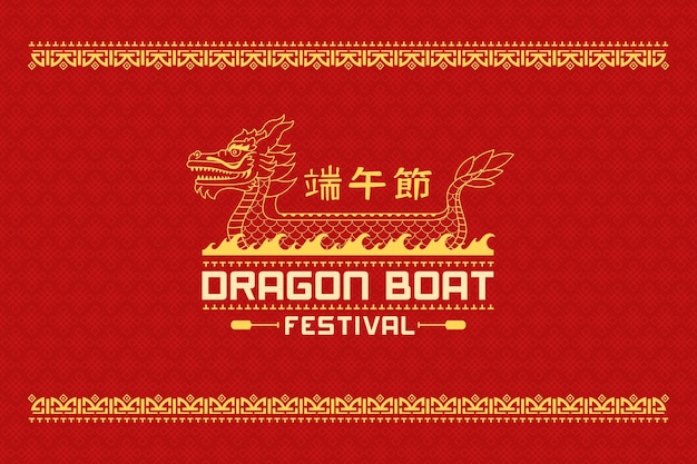 Flat dragon boat background Free Vector