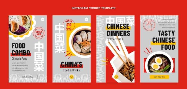 Flat food instagram stories Free Vector
