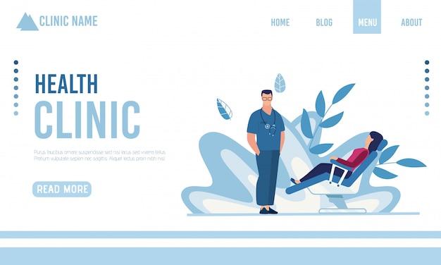 Flat landing page, представляющий современную медицинскую клинику Premium векторы