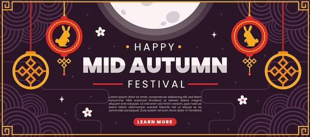Плоский баннер фестиваля середины осени Бесплатные векторы