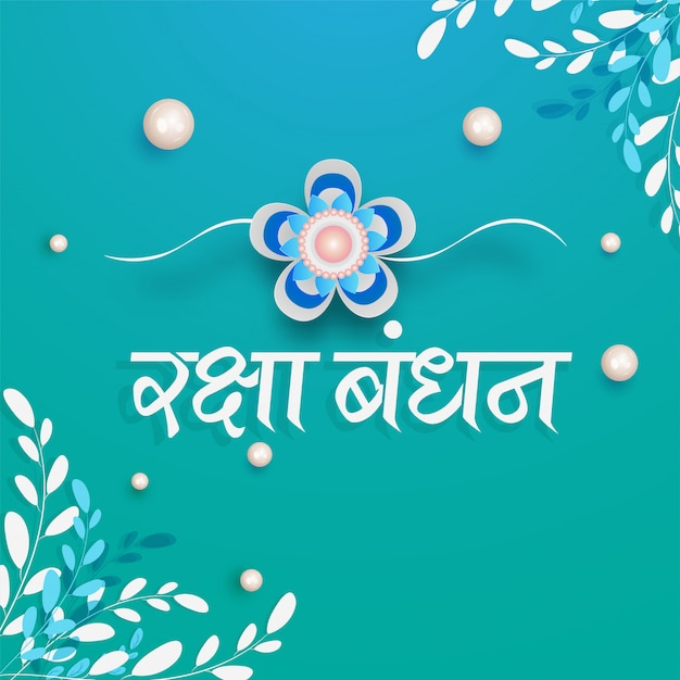 Floral rakhi with hindi text raksha bandhan Vector | Premium Download