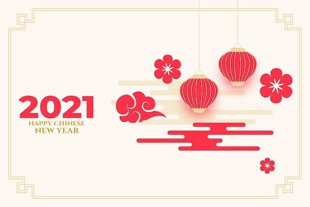 행복 한 중국 새 해에 꽃과 등불 무료 벡터