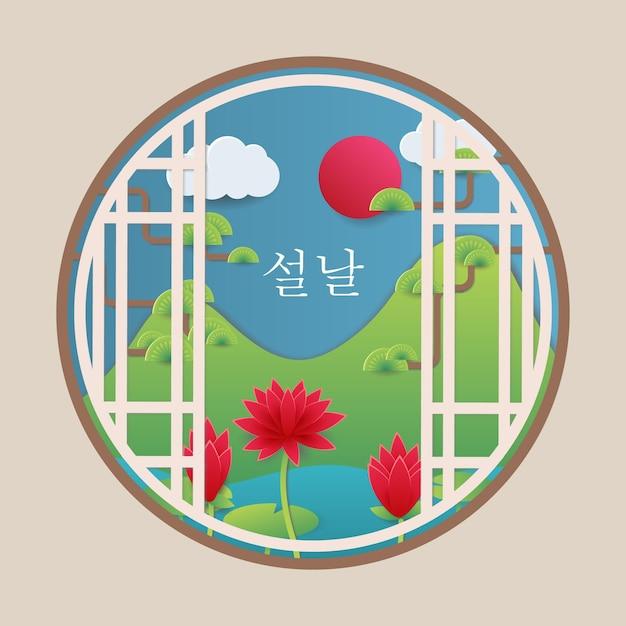 창밖의 꽃 한국 새해 무료 벡터