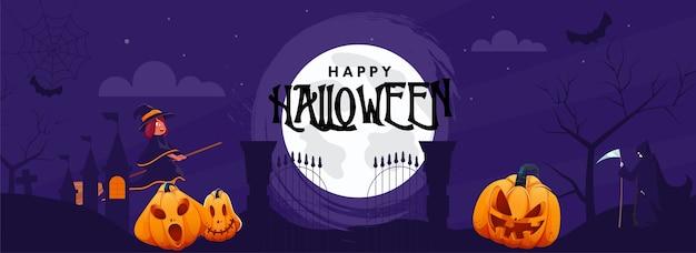 満月紫の背景に不気味なカボチャ、お化け屋敷、漫画の魔女、幸せなハロウィーンのお祝いのための死神のキャラクター。 Premiumベクター