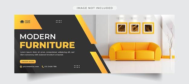 家具販売ソーシャルメディアカバーテンプレート Premiumベクター
