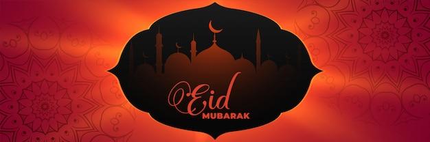 Glowing red eid mubarak festival banner Free Vector