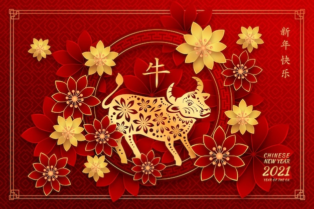 Capodanno cinese dorato 2021 Vettore gratuito
