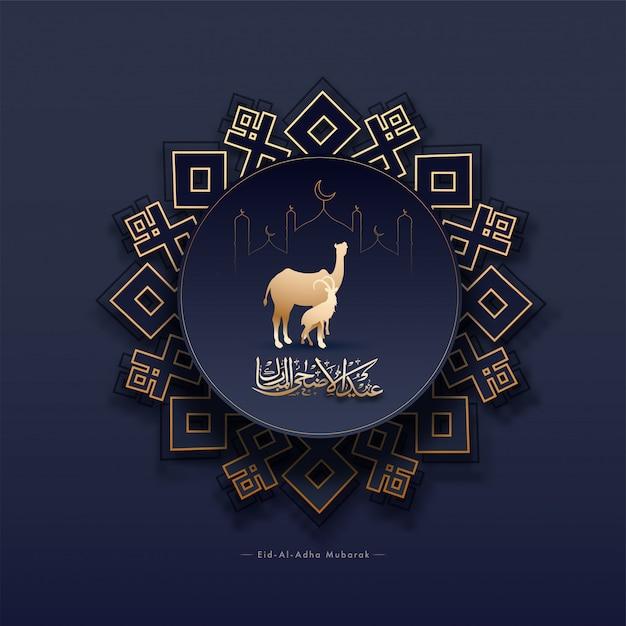 黄金のイードアルアドムバラク書道のシルエットキャメル、ヤギ、ラインアートモスクの青い紙にカットビンテージの円形フレーム。 Premiumベクター