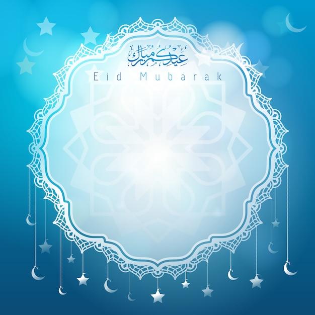 Greeting card background for islamic celebration eid mubarak Premium Vector