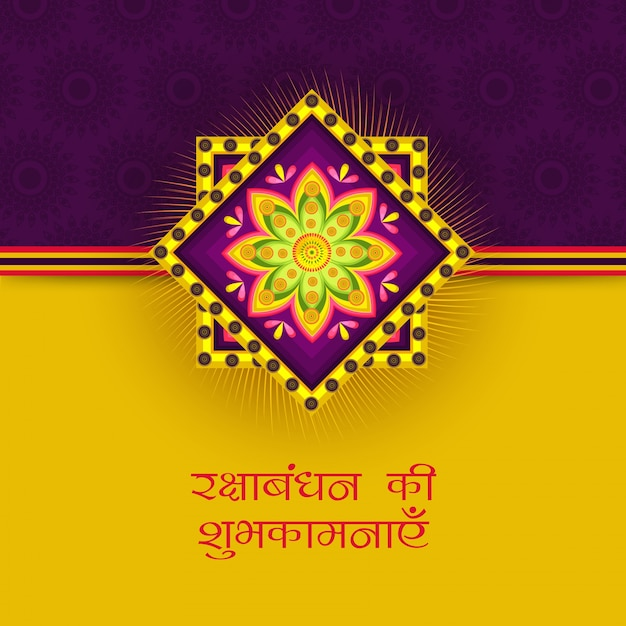 Greeting Card Design With Creative Rakhi For Indian