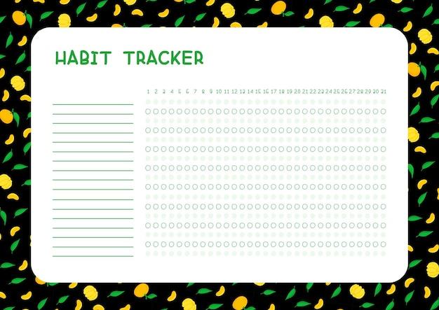 월 템플릿에 대한 습관 추적기. 만다린과 잎 레이아웃이있는 플래너 페이지. 일일 성과 계획. 과제 빈 시간표 디자인 무료 벡터