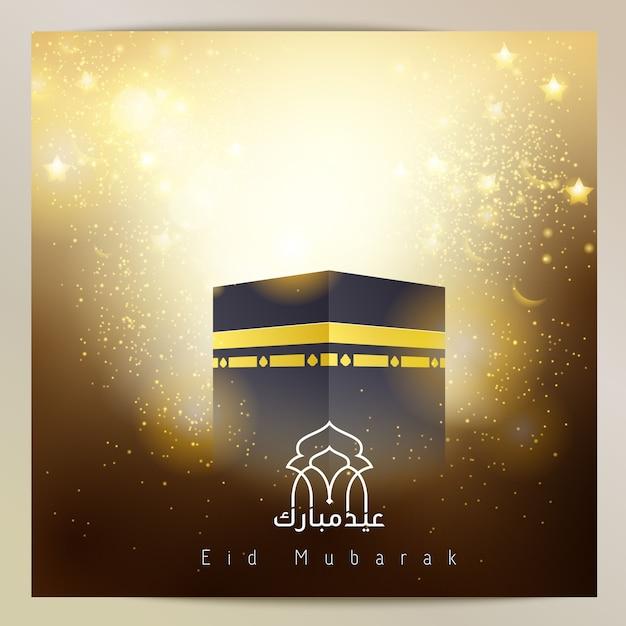 Hajjの挨拶のためのkaaba eid adha mubarak Premiumベクター