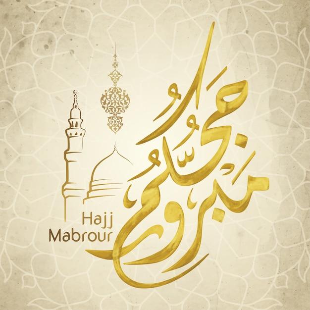 モスクのスケッチとhajj mabrourアラビア書道 Premiumベクター
