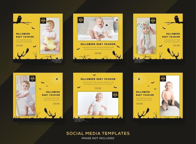 ハロウィーンの赤ちゃんのファッションは、ソーシャルメディアの投稿フィードのバナーテンプレートを設定します。 Premiumベクター
