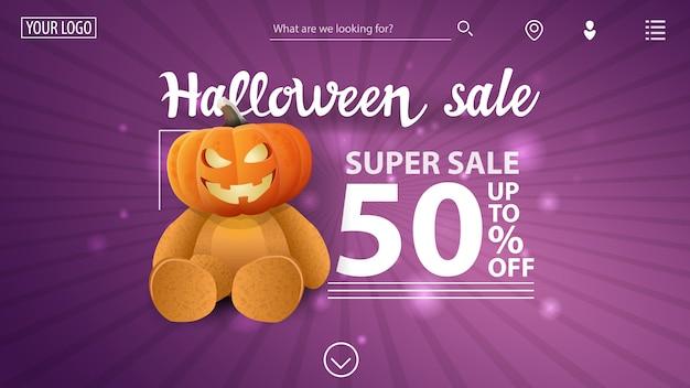 Распродажа на хэллоуин, скидка -50%, фиолетовый современный баннер с мишкой тедди и тыквенной головой джека Premium векторы