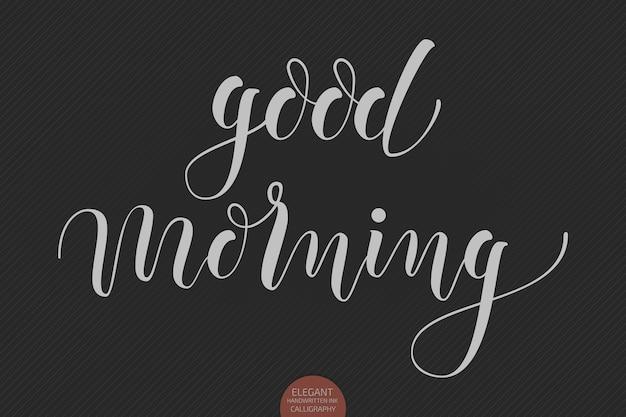 Рисованной надписи доброе утро. элегантная современная рукописная каллиграфия. векторная иллюстрация чернил. Бесплатные векторы