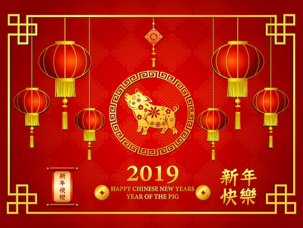 Happy chinese new year 2019 card with golden pig in circle Premium Vector