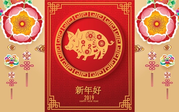 Happy chinese new year 2019. year of the pig. Premium Vector