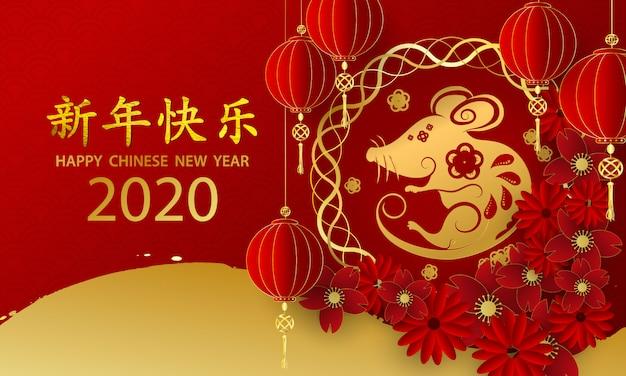 chinese new year 2020 - photo #8