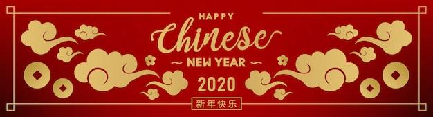 Happy chinese new year 2020 banner Premium Vector