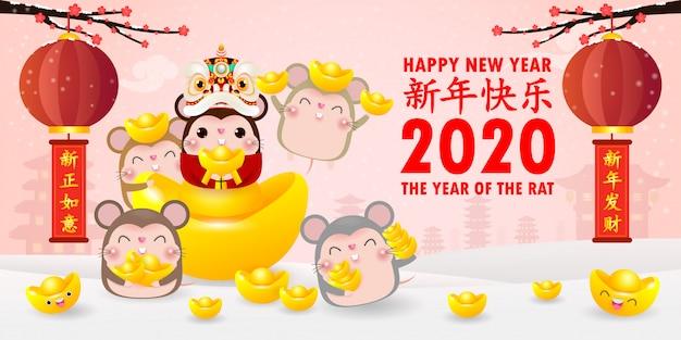 幸せな中国の新年2020グリーティングカード。中国の金、ネズミ干支漫画の年を保持しているネズミのグループ。 Premiumベクター