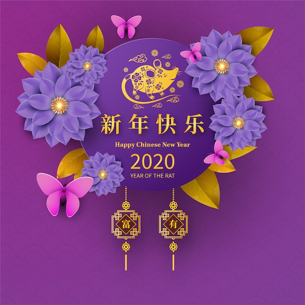 It is a photo of Revered Chinese New Year 2020 Images Free