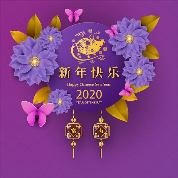 Happy chinese new year 2020 year banner Premium Vector