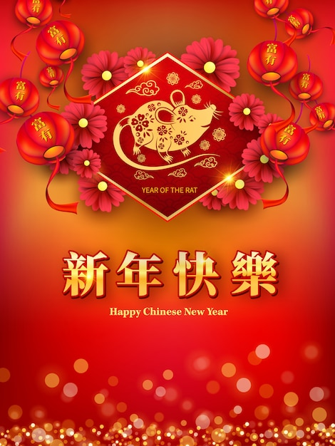 It is a graphic of Wild Chinese New Year 2020 Images Free