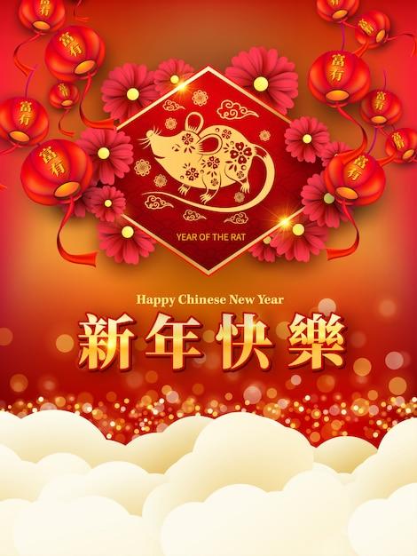 Happy chinese new year 2020 year banner | Premium Vector