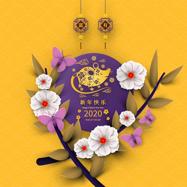 Happy chinese new year 2020 year of the rat paper cut style. chinese characters mean happy new year, wealthy. Premium Vector