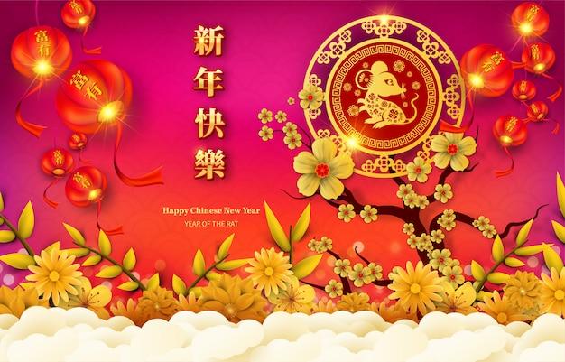 Happy chinese new year 2020, year of the rat. Premium Vector