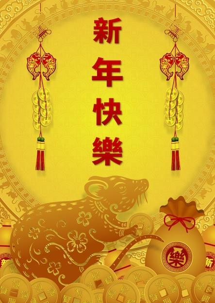 Happy chinese new year 2020 Premium Vector