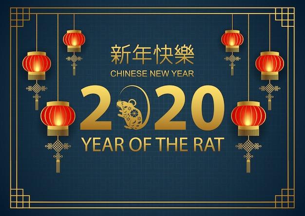 chinese new year 2020 - photo #38