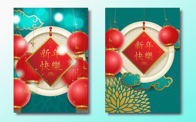 Счастливый китайский новый год 2020 Premium векторы
