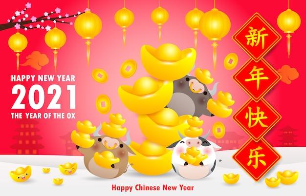 Счастливый китайский новый год 2021 фон Premium векторы
