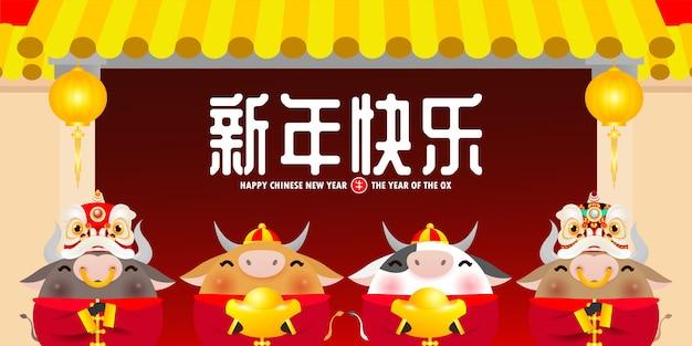 С китайским новым годом 2021 корова и лев танцуют с китайскими золотыми слитками год зодиака быка Premium векторы